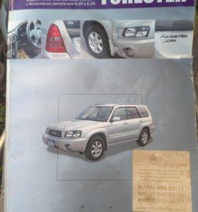 Руководство по ремонту Subaru Forester SG5 SG9
