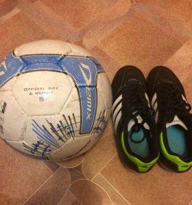 Мяч+бутсы