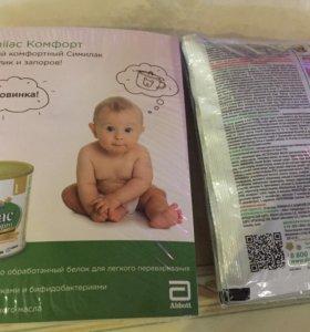 Similac детское питание