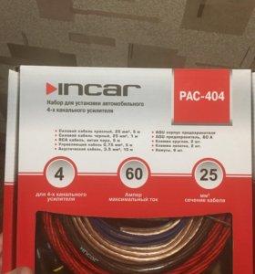 Новый комплект проводов для усилителя 4 канального