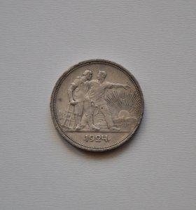 Монета СССР «1 Рубль 1924г.». Серебро №2