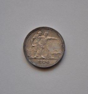 Монета СССР «1 Рубль 1924г.». Серебро №1