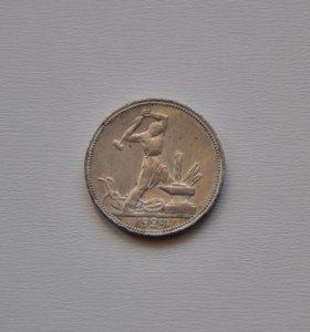 Монета СССР «50 Копеек 1924г.». Серебро, №3