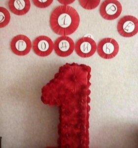 Цифра 1 ,кружки и юбка с боди