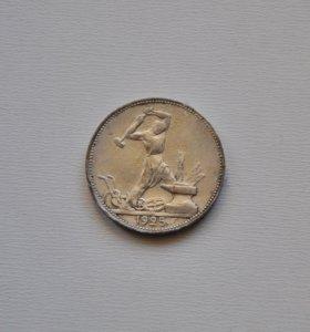 Монета СССР «50 Копеек 1925г.». Серебро, №2