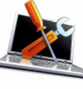 Ремонт компьютера и ноутбука