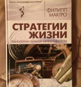 Книга Стратегии жизни Филипп Макгро