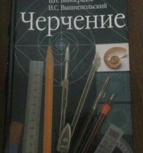 """""""Черчение"""" учебник Ботвинников,Виноградов ..."""