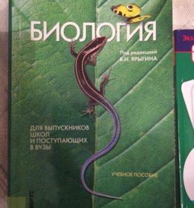 Учебники для подготовки к ЕГЭ по Биологии