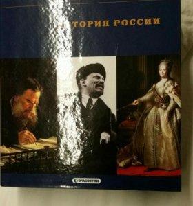 Руководство по истории России.