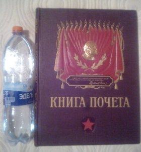 КНИГА ПОЧЁТА СССР