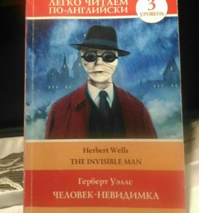 Herbert Wells. The invisible man.