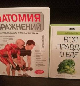 Книги о здоровье и спорте