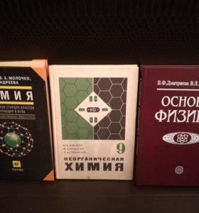 Книги по физике и химии