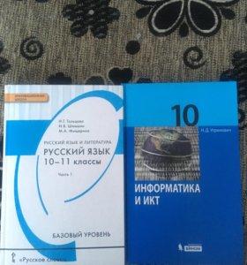 Учебники по информатике и русскому языку