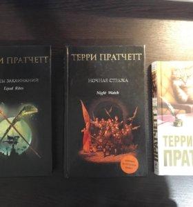 Терри Пратчетт, Филип Пулмал, Ричард Адамс, Кинг