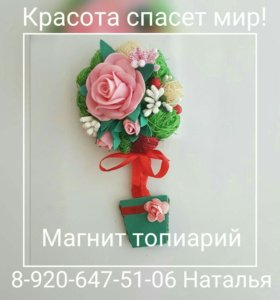 Топиарий - Магнит