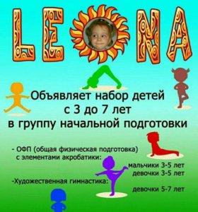 Дети 4 года ОФП общая физическая подготовка