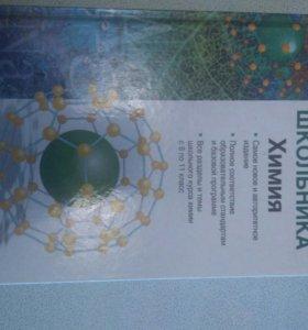 Справочник по химии с 8 по 11 класс