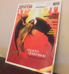 Другой , журнал