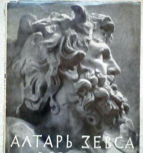 """""""Алтарь Зевса в Пергаме"""""""