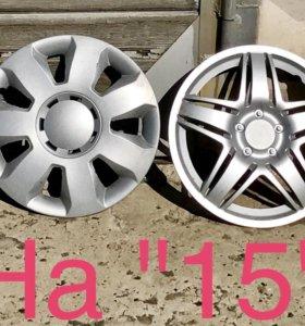 Колпаки для колёс на а/м в ассортименте13,14,15,16