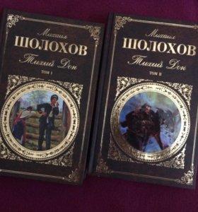 Тихий Дон в 2-х томах