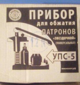 Прибор обжатия патронов упс-5 (12 к)