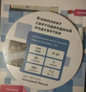 Светодиодная лента (полный комплект)