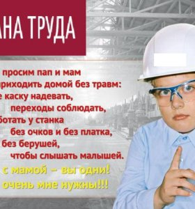 Услуги по охране труда