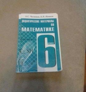 Диндактические материалы по математике 6 клас