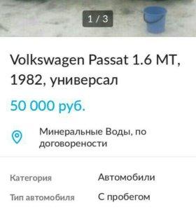 Фольксваген пассат 2