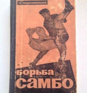 Книга борьба самбо
