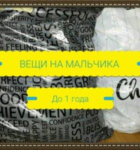 Вещи пакетом на мальчика (145 шт)