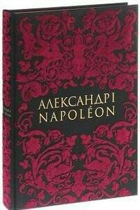 Книга «Александр I и Наполеон» Безотосный