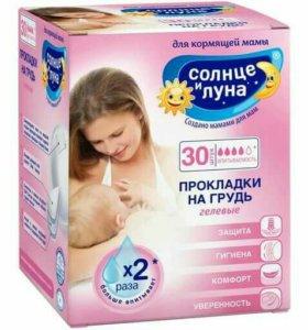 Гелевые прокладки на грудь для кормящих мам