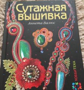 Книга для рукоделия