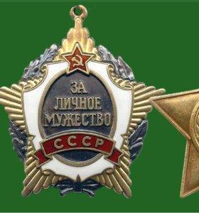 Медали и значки Советского времени