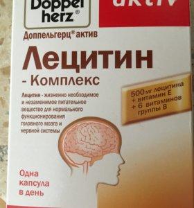 Витамины Лецитин