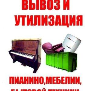 Вывоз и утилизация пианино, мебели и.т.д.