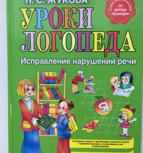 Уроки логопеда Н.С.Жукова