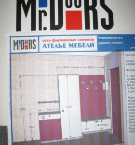 Прихожая Mr.Doors