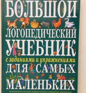 Большой логопедический учебник