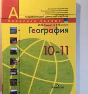 География | Современный мир | 10-11 кл. | Гладкий