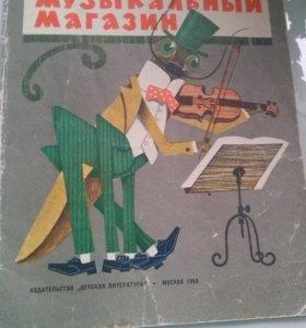 """Детская книга""""Музыкальный магазин""""1969 г"""