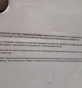 Принтер-копир-сканер-факс
