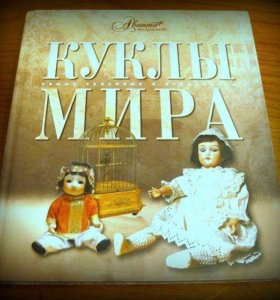 Куклы мира книга