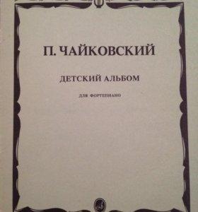 Чайковский П. Детский альбом.