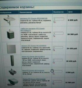 Комплект мебели в ванну комнату IFO Grandy