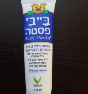 Детский супер  крем из Израиля
